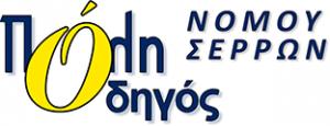 Ποληοδηγός Σερρών - Λογότυπο