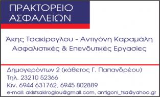 Ακης Τσακίρογλου-Αντιγόνη Καραμάλη