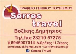 SERRES TRAVEL