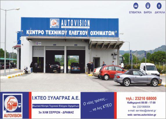 AUTOVISION KTEO