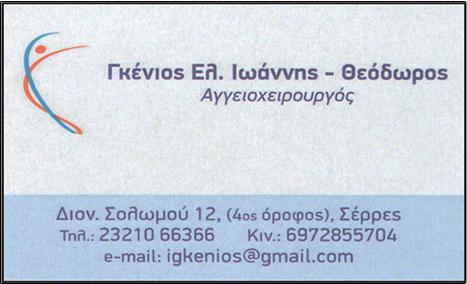 ΓΚΕΝΙΟΣ ΕΛ. ΙΩΑΝΝΗΣ-ΘΕΟΔΩΡΟΣ