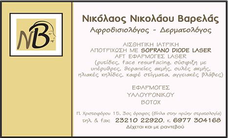 ΒΑΡΕΛΑΣ ΝΙΚΟΛΑΟΣ