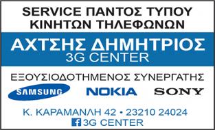 3G CENTER