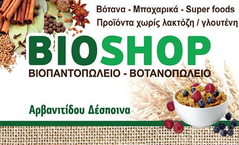 """BIOSHOP"" Αρβανιτίδου Δέσποινα"
