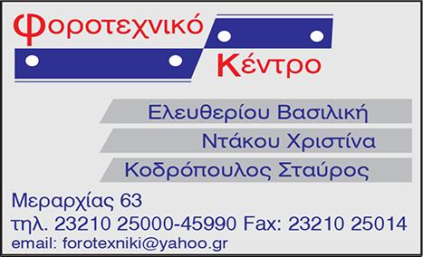forotexniko