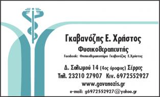 ΓΚΑΒΑΝΟΖΗΣ Ε.ΧΡΗΣΤΟΣ