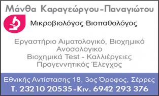 ΚΑΡΑΓΕΩΡΓΟΥ ΠΑΝΑΓΙΩΤΟΥ ΜΑΝΘΑ