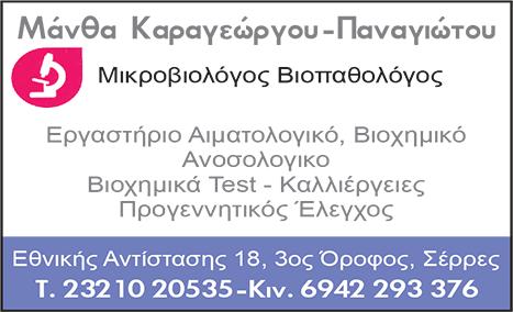 karageorgiou mantha