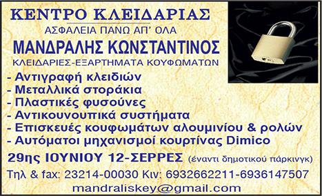 ΜΑΝΔΡΑΛΗΣ ΚΩΝΣΤΑΝΤΙΝΟΣ