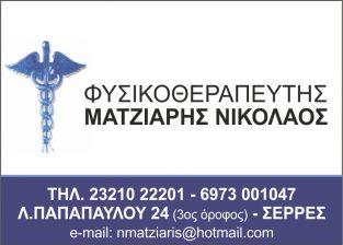 ΜΑΤΖΙΑΡΗΣ ΝΙΚΟΛΑΟΣ
