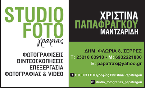 STUDIO FOTOγραφίας