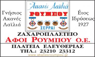 ΑΚΑΝΕΣ ΛΑΪΛΙΑ ΡΟΥΜΠΟΥ