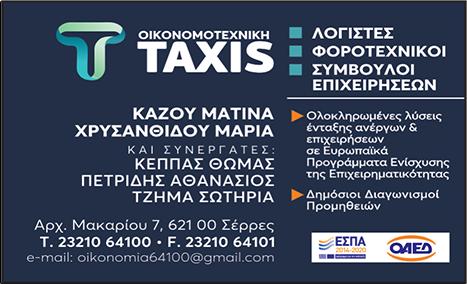 ΟΙΚΟΝΟΜΟΤΕΧΝΙΚΗ TAXIS