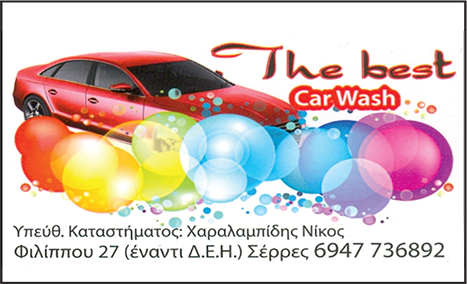 THE BEST CAR WASH