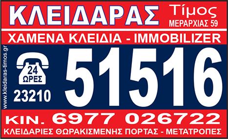 ΧΑΡΤΙΟΣ ΤΙΜΟΣ