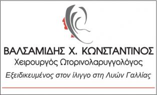 ΒΑΛΣΑΜΙΔΗΣ ΚΩΝΣΤΑΝΤΙΝΟΣ