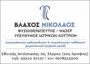 ΒΛΑΧΟΣ ΝΙΚΟΛΑΟΣ