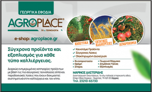 AGROPLACE