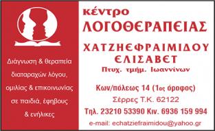 ΧΑΤΖΗΕΦΡΑΙΜΙΔΟΥ ΕΛΙΣΑΒΕΤ