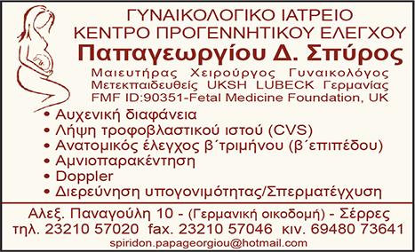 ΠΑΠΑΓΕΩΡΓΙΟΥ ΣΠΥΡΟΣ
