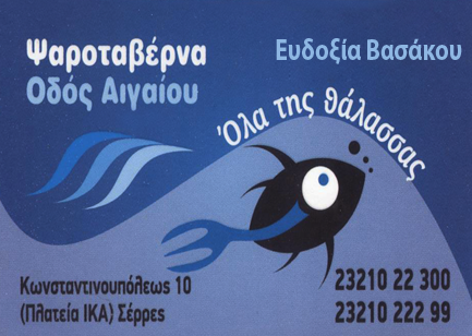 ΟΔΟΣ ΑΙΓΑΙΟΥ ΨΑΡΟΤΑΒΕΡΝΑ