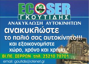 ECOSER ΓΚΟΥΤΙΔΗΣ