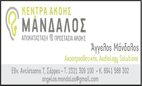 ΚΕΝΤΡΑ ΑΚΟΗΣ ΜΑΝΔΑΛΟΣ