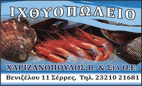 ΧΑΡΙΖΑΝΟΠΟΥΛΟΣ Β.& ΣΙΑ