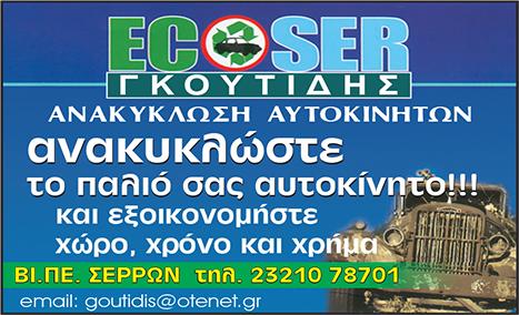 ΓΚΟΥΤΙΔΗΣ ΚΩΝ/ΝΟΣ