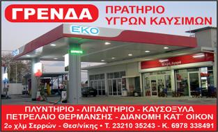 """""""ΕΚΟ"""" ΓΡΕΝΔΑ"""
