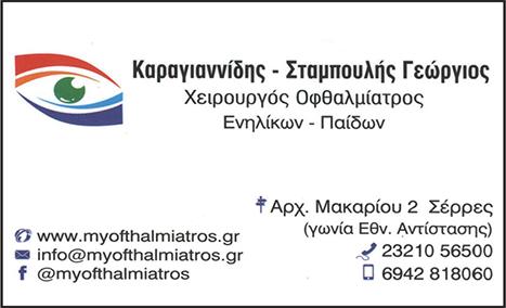 ΚΑΡΑΓΙΑΝΝΙΔΗΣ-ΣΤΑΜΠΟΥΛΗΣ ΓΕΩΡΓΙΟΣ