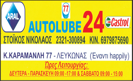 stoikos autolube