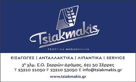 tsiakmakis