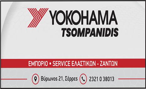 YOKOHAMA TSOMPANIDIS