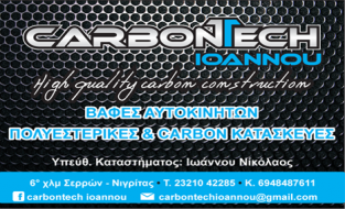 CARBONTECH – ΙΩΑΝΝΟΥ ΝΙΚΟΛΑΟΣ