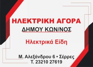 ΔΗΜΟΥ ΚΩΝΣΤΑΝΤΙΝΟΣ