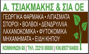 Α.ΤΣΙΑΚΜΑΚΗΣ & ΣΙΑ Ο.Ε.