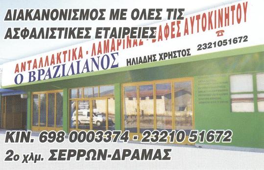 Ο ΒΡΑΖΙΛΙΑΝΟΣ