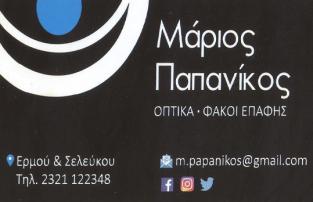 ΜΑΡΙΟΣ ΠΑΠΑΝΙΚΟΣ