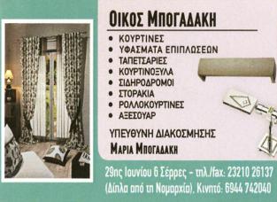 ΟΙΚΟΣ ΜΠΟΓΑΔΑΚΗ