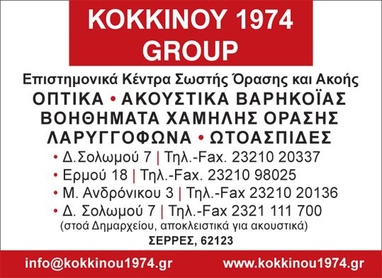ΚΟΚΚΙΝΟΥ 1974
