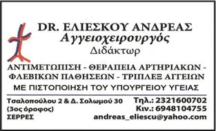 DR ΕΛΙΕΣΚΟΥ ΑΝΔΡΕΑΣ