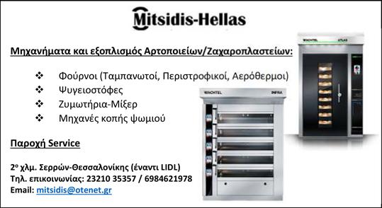 MITSIDIS HELLAS
