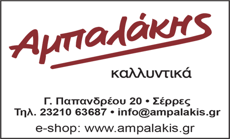 ΑΜΠΑΛΑΚΗΣ
