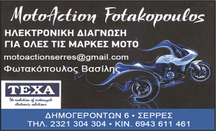 MOTO ACTION FOTAKOPOULOS