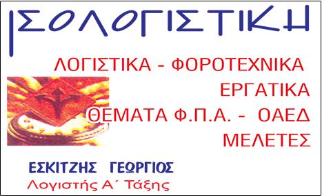ΙΣΟΛΟΓΙΣΤΙΚΗ