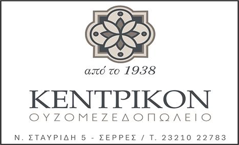 ΚΕΝΤΡΙΚΟΝ