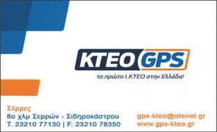 ΚΤΕΟ GPS