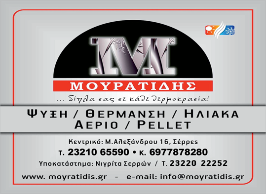 moyratidis