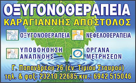 oxygonotherapeia karagiannis